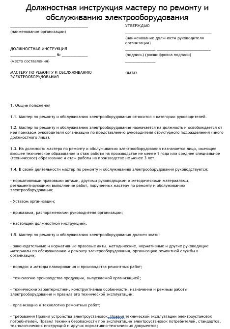 dolzhnostnaya-instrukciya-mastera015