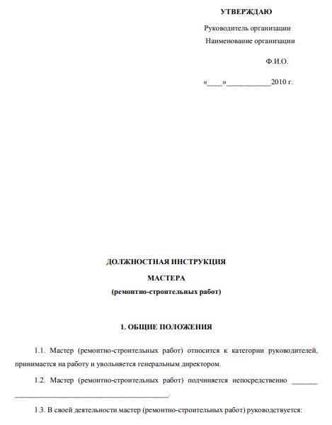 dolzhnostnaya-instrukciya-mastera017