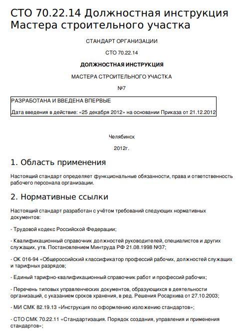 dolzhnostnaya-instrukciya-mastera019