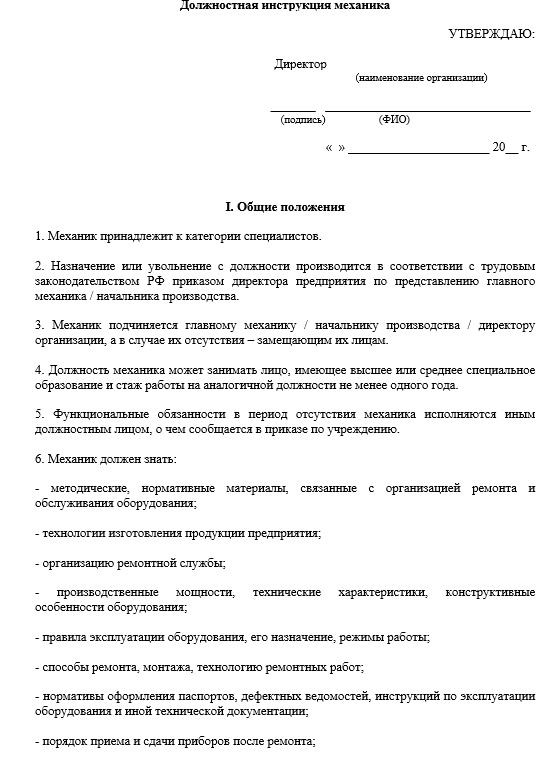 dolzhnostnaya-instrukciya-mekhanika001