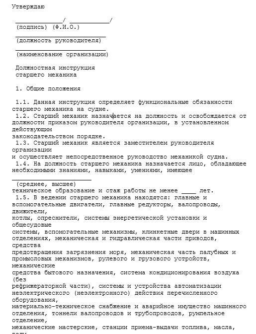 dolzhnostnaya-instrukciya-mekhanika003