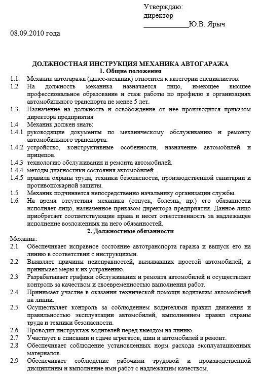 dolzhnostnaya-instrukciya-mekhanika005