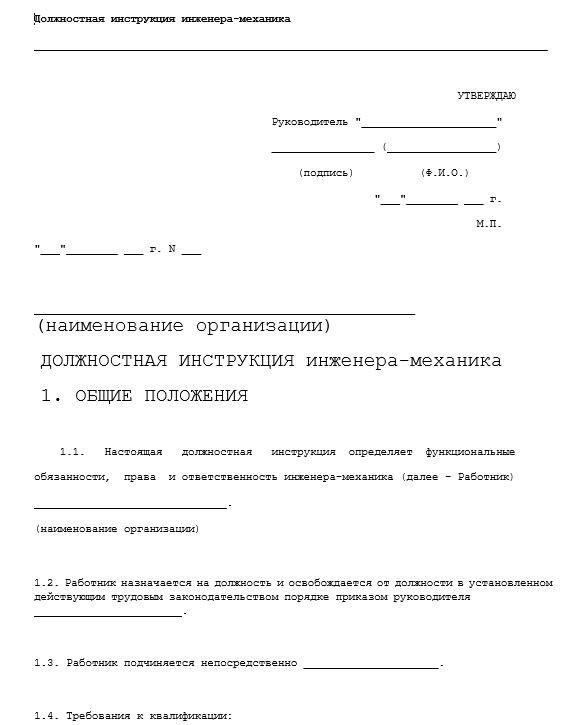 dolzhnostnaya-instrukciya-mekhanika006