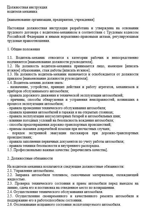 dolzhnostnaya-instrukciya-mekhanika007