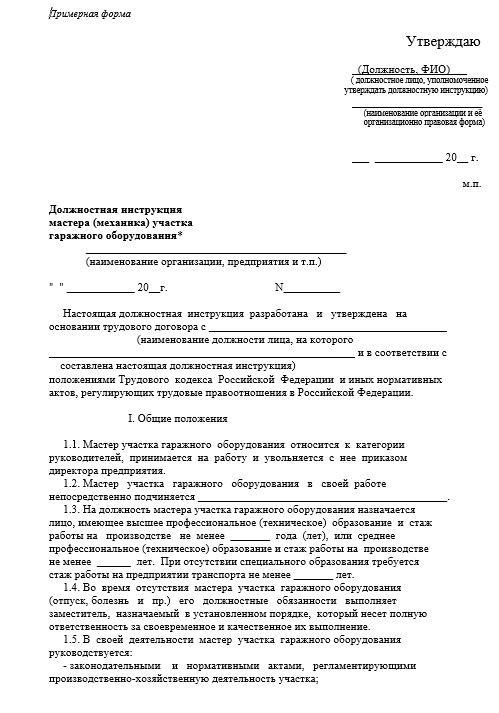 dolzhnostnaya-instrukciya-mekhanika008