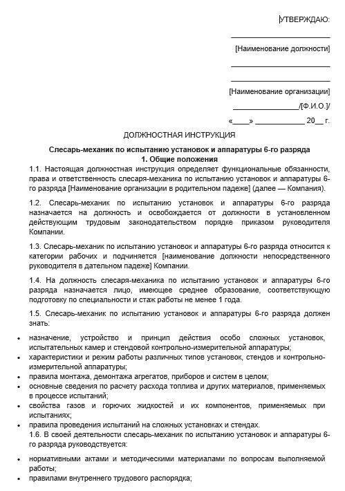 dolzhnostnaya-instrukciya-mekhanika010