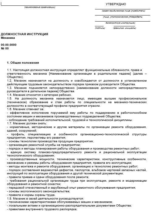 dolzhnostnaya-instrukciya-mekhanika011