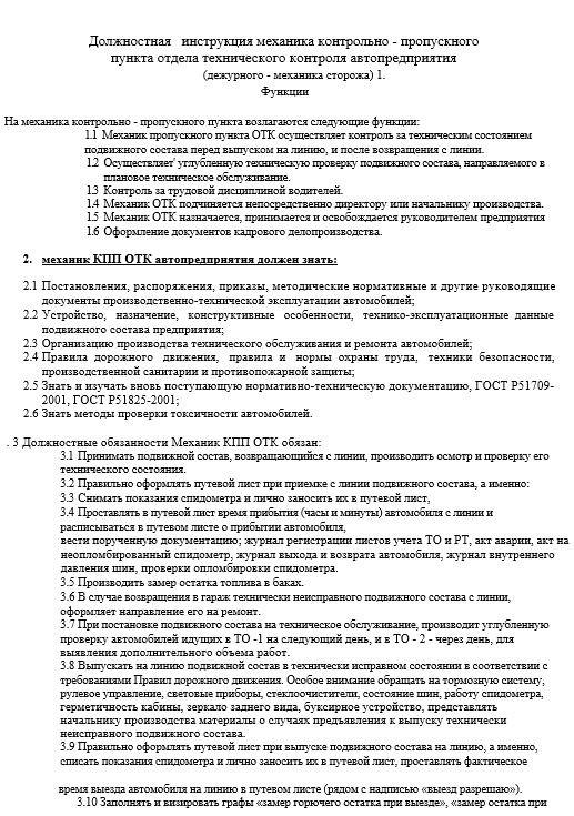dolzhnostnaya-instrukciya-mekhanika012