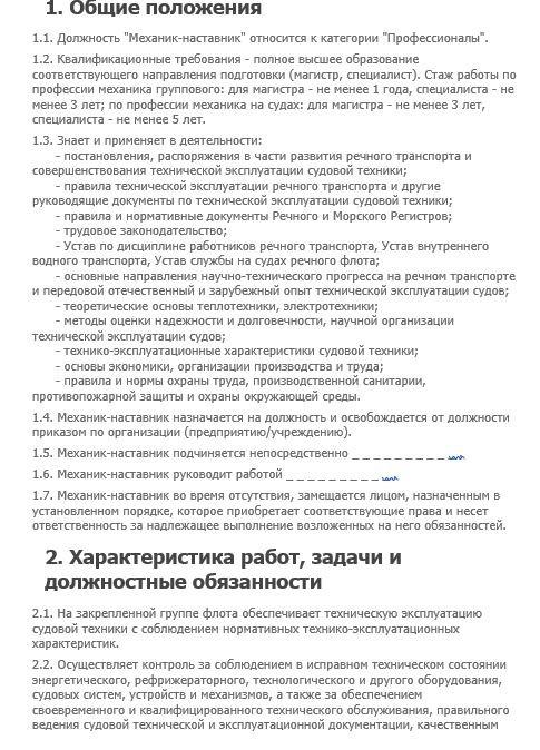 dolzhnostnaya-instrukciya-mekhanika013
