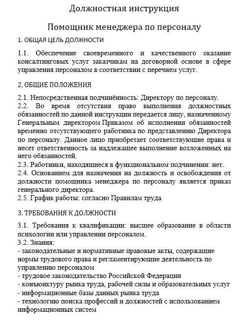 dolzhnostnaya-instrukciya-menedzhera-po-personalu004