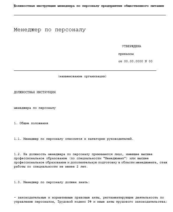 dolzhnostnaya-instrukciya-menedzhera-po-personalu005