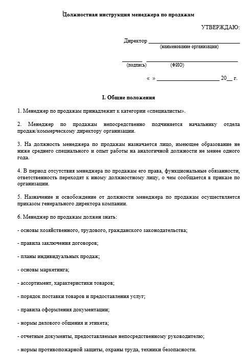 dolzhnostnaya-instrukciya-menedzhera001