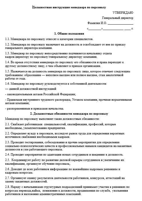 dolzhnostnaya-instrukciya-menedzhera003