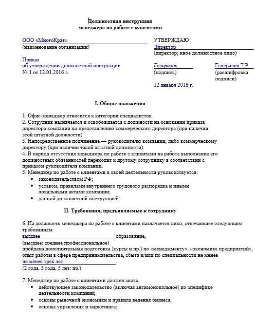 dolzhnostnaya-instrukciya-menedzhera004
