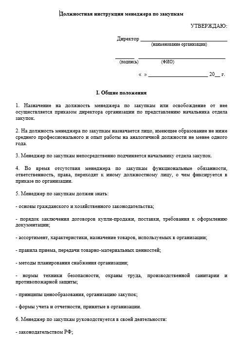 dolzhnostnaya-instrukciya-menedzhera005