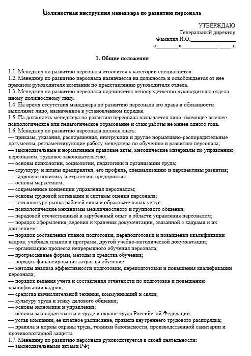 dolzhnostnaya-instrukciya-menedzhera006