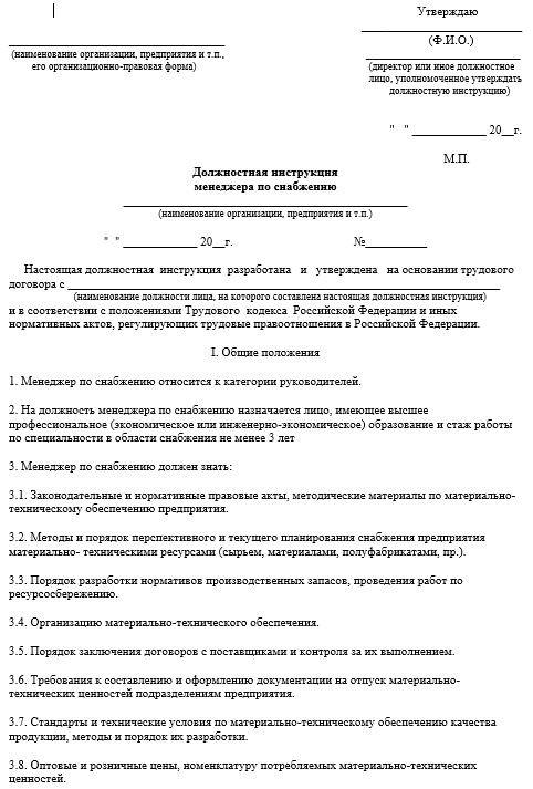 dolzhnostnaya-instrukciya-menedzhera007