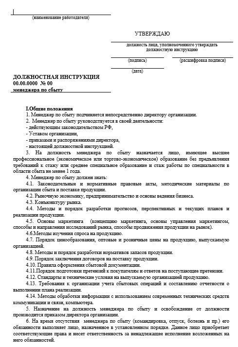 dolzhnostnaya-instrukciya-menedzhera008