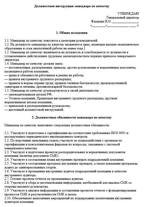 dolzhnostnaya-instrukciya-menedzhera011