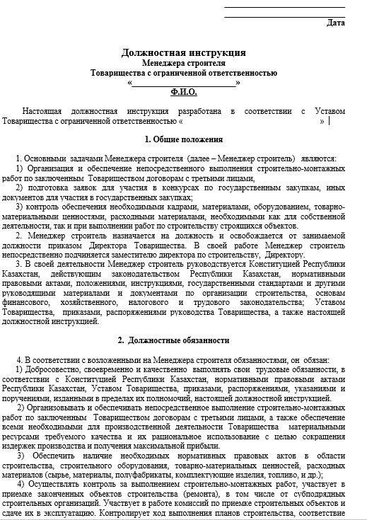 dolzhnostnaya-instrukciya-menedzhera012