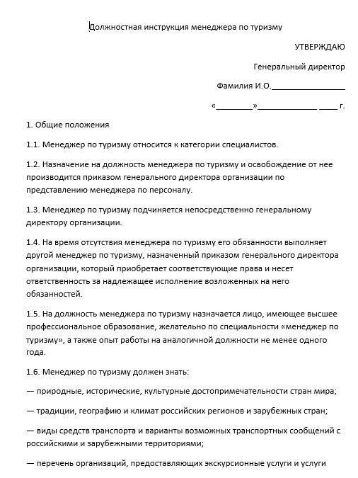 dolzhnostnaya-instrukciya-menedzhera013