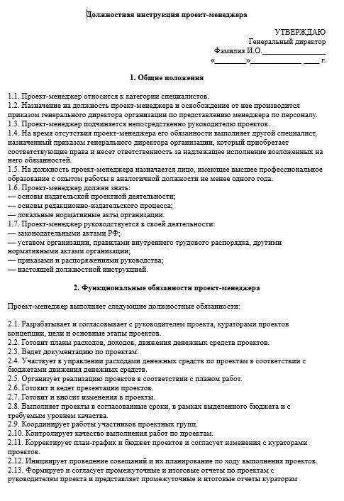 dolzhnostnaya-instrukciya-menedzhera014