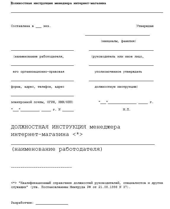 dolzhnostnaya-instrukciya-menedzhera015