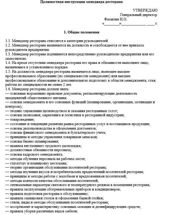 dolzhnostnaya-instrukciya-menedzhera016