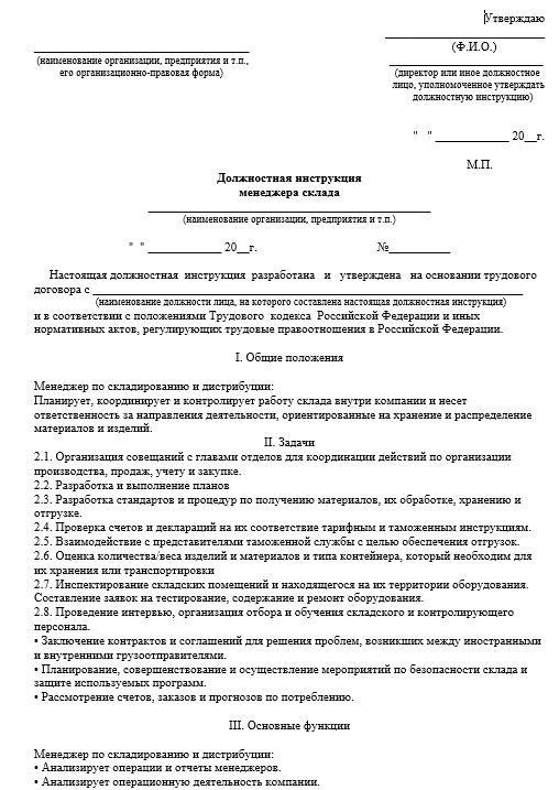 dolzhnostnaya-instrukciya-menedzhera017
