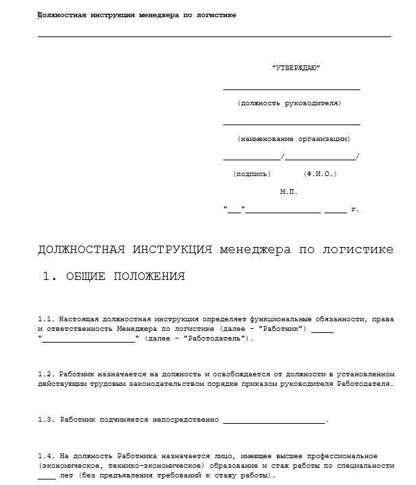 dolzhnostnaya-instrukciya-menedzhera018