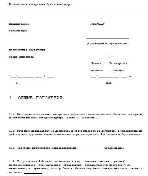 dolzhnostnaya-instrukciya-menedzhera019