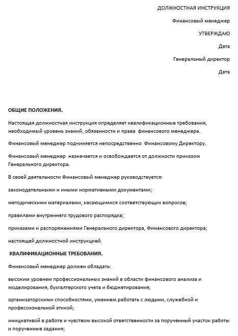 dolzhnostnaya-instrukciya-menedzhera020