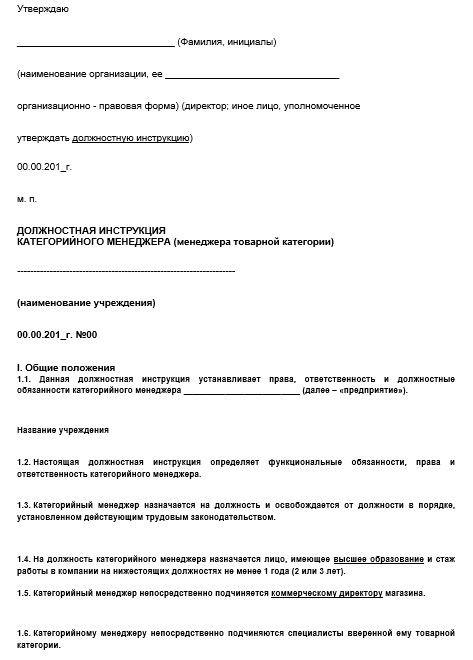 dolzhnostnaya-instrukciya-menedzhera021