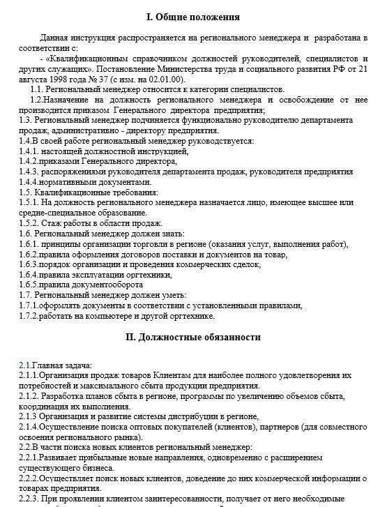 dolzhnostnaya-instrukciya-menedzhera022