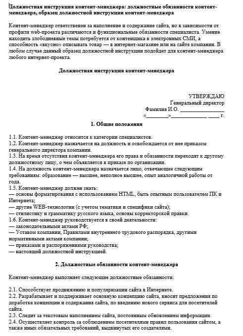 dolzhnostnaya-instrukciya-menedzhera023