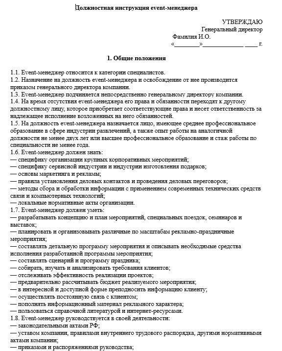 dolzhnostnaya-instrukciya-menedzhera024