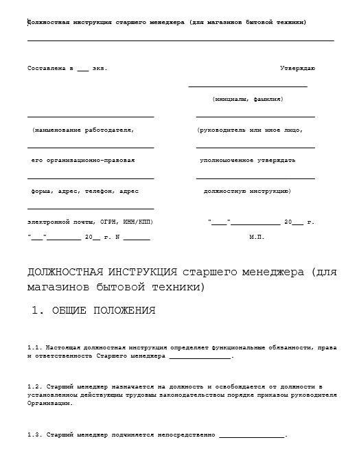 dolzhnostnaya-instrukciya-menedzhera025