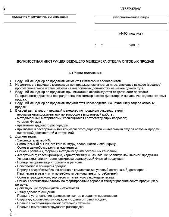 dolzhnostnaya-instrukciya-menedzhera026