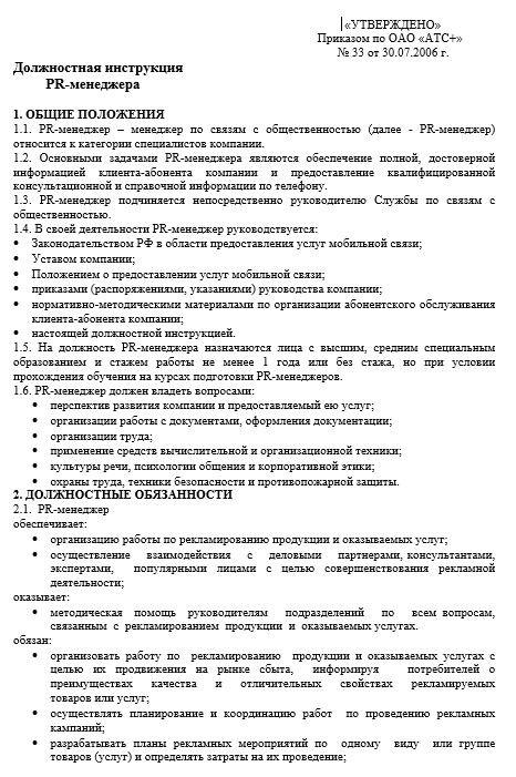 dolzhnostnaya-instrukciya-menedzhera028