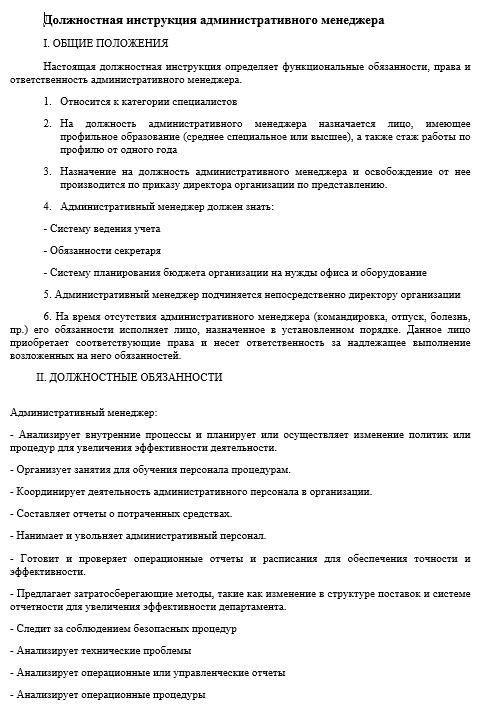 dolzhnostnaya-instrukciya-menedzhera030