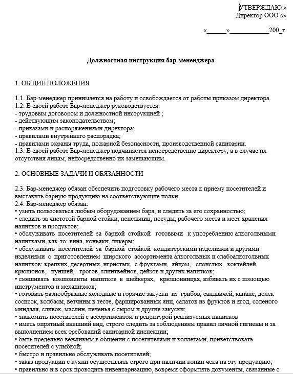 dolzhnostnaya-instrukciya-menedzhera031