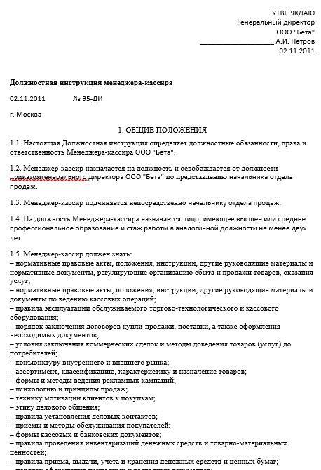 dolzhnostnaya-instrukciya-menedzhera032