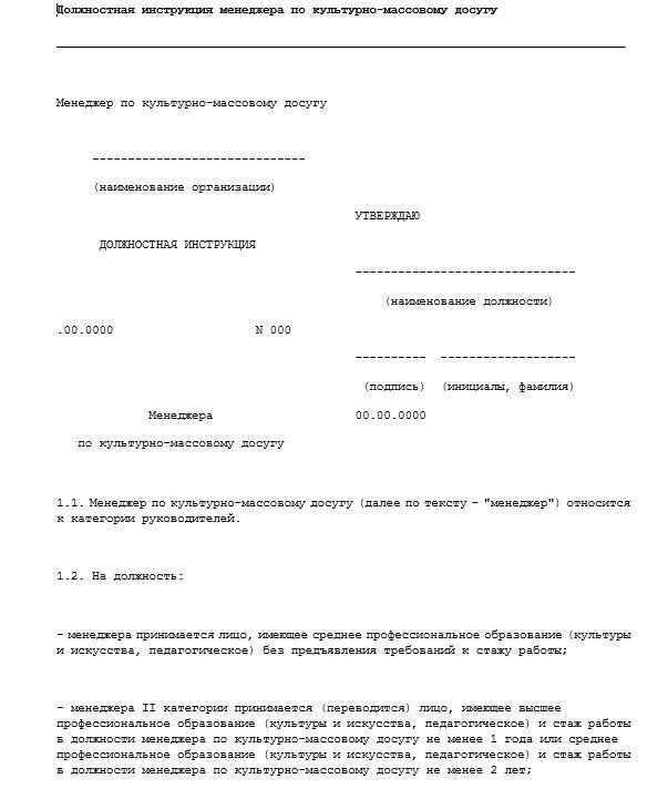 dolzhnostnaya-instrukciya-menedzhera033