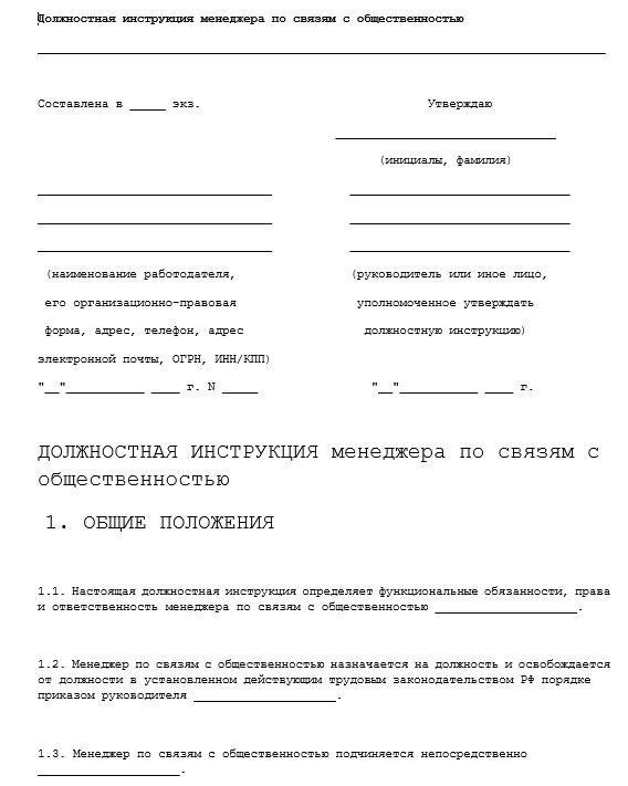 dolzhnostnaya-instrukciya-menedzhera034