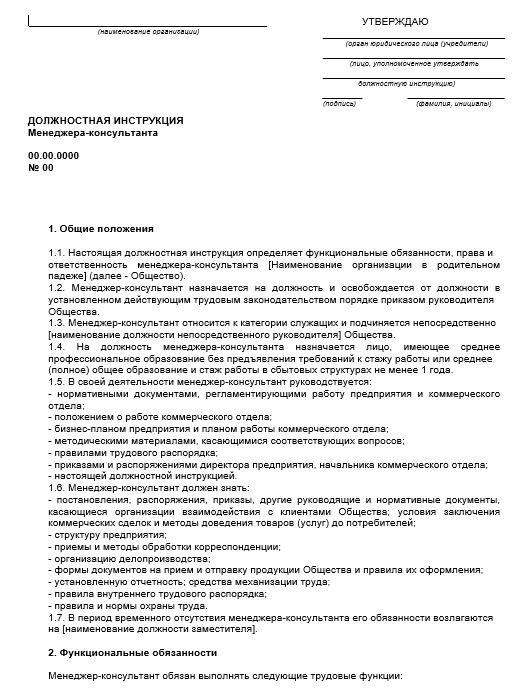 dolzhnostnaya-instrukciya-menedzhera035