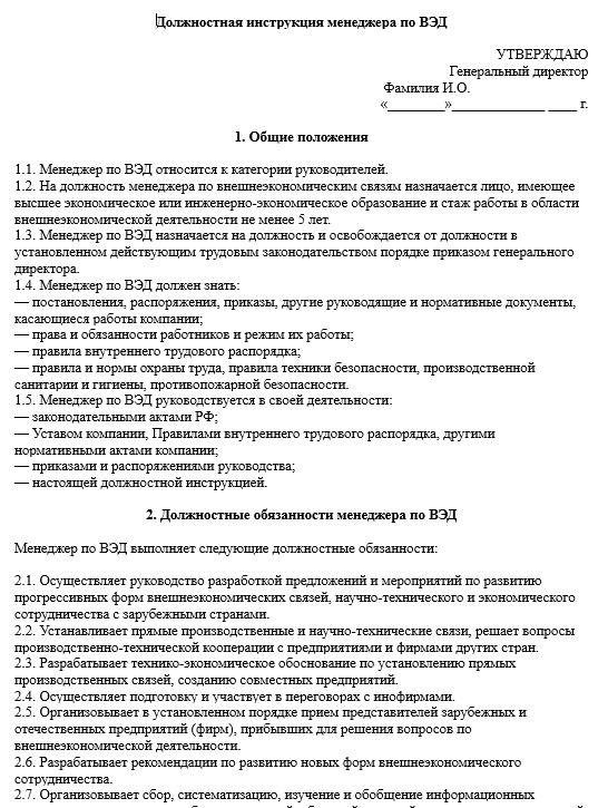 dolzhnostnaya-instrukciya-menedzhera037