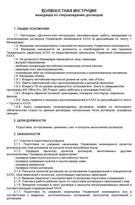 dolzhnostnaya-instrukciya-menedzhera038