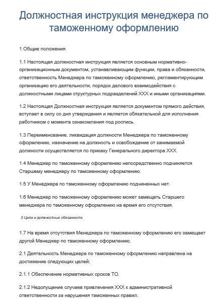 dolzhnostnaya-instrukciya-menedzhera039