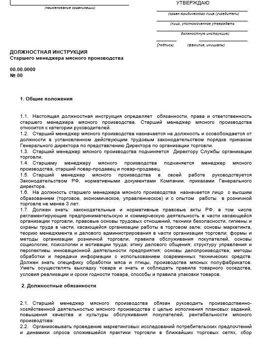 dolzhnostnaya-instrukciya-menedzhera041