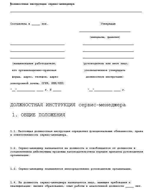 dolzhnostnaya-instrukciya-menedzhera043